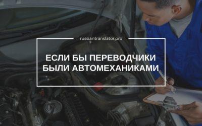 Если бы переводчики были автомеханиками