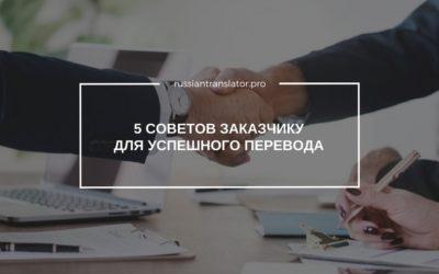 5 советов заказчику для успешного перевода