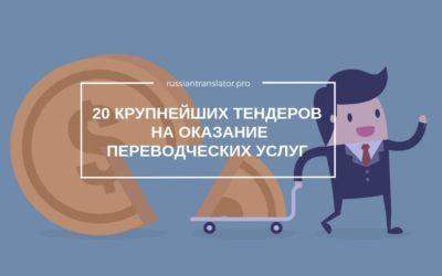 20 крупнейших тендеров на оказание переводческих услуг