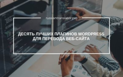 Десять лучших плагинов WordPress для перевода веб-сайта