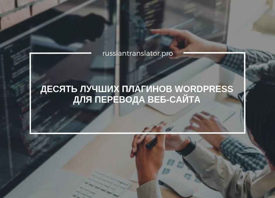 Десять лучших плагинов WordPress для перевода веб-сайта