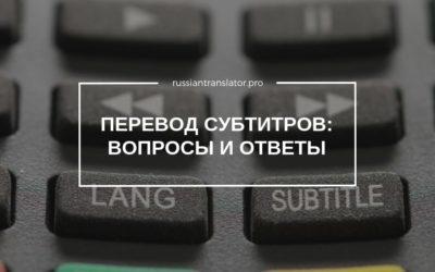 Перевод субтитров: вопросы и ответы